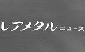 レアメタルニュース 2019/1/24